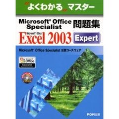 Microsoft Office Specialist問題集Microsoft Office Excel 2003 Expert