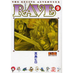 RAVE THE GROOVE ADVENTURE 9