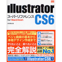Illustrator CS6スーパーリファレンス for Macintosh