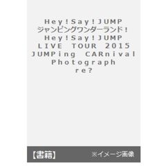 Hey!Say!JUMPジャンピングワンダーランド! Hey!Say!JUMP LIVE TOUR 2015 JUMPing CARnival Photograph re?