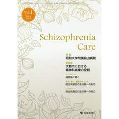 Schizophrenia Care Vol.1No.1(2016.2)