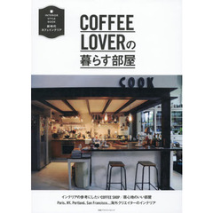 COFFEE LOVERの暮らす部屋 (別冊PLUS1 LIVING)