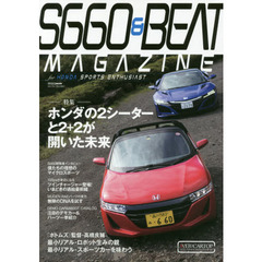 S660 & BEAT MAGAZINE vol.03