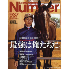 SportsGraphic Number 2017年10月26日号