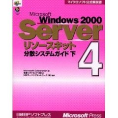 Microsoft Windows 2000 Serverリソースキット 4