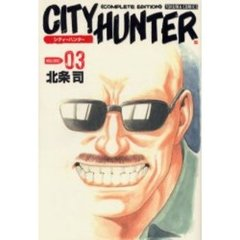 完全版 CITY HUNTER   3