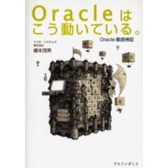 Oracleはこう動いている。 Oracle徹底検証