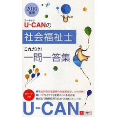 U-CANの社会福祉士これだけ!一問一答集 2010年版