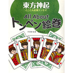 All Aboutトンペン絵巻 東方神起とことん応援エッセイ