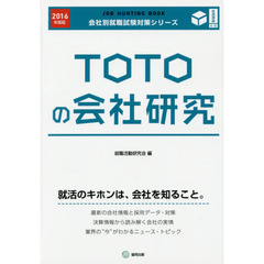 TOTOの会社研究 JOB HUNTING BOOK 2016年度版