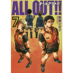 ALL OUT!! 7