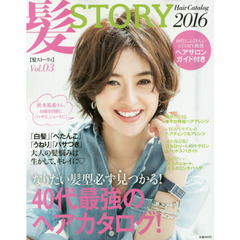髪STORY Hair Catalog 2016 Vol.03