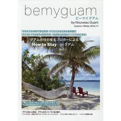 bemyguam  by Nouveauグアム Autumn/Winter 2016-17 (グアム在住有名ブロガーによる『How to Stay』inグアム)