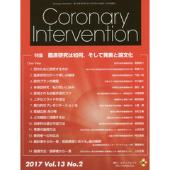 Coronary Intervention Vol.13No.2(2017)
