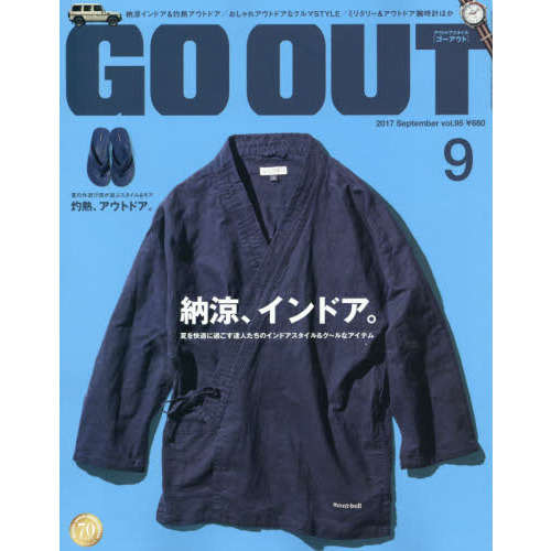 OUTDOOR STYLE GO OUT 2017年9月号