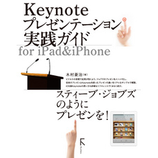 Keynoteプレゼンテーション実践ガイド for iPad&iPhone