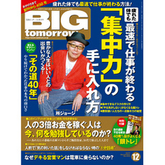 BIG tomorrow 2017年12月号