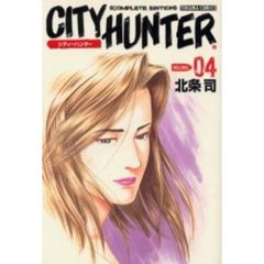 完全版 CITY HUNTER   4