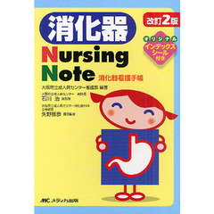 消化器Nursing Note 消化器看護手帳