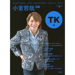 TM NETWORK 30TH ANNIVERSARRY SPECIAL ISSUE 小室哲哉ぴあ TK編