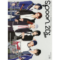 spoon.2Di Actors vol.02