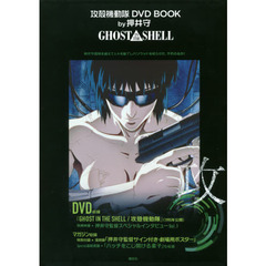 攻殻機動隊DVD BOOK by押井守GHOST IN THE SHELL