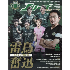 JLEAGUE SOCCER KING 2017年8月号