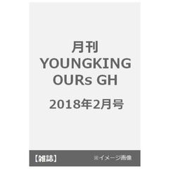 月刊YOUNGKING OURs GH 2018年2月号