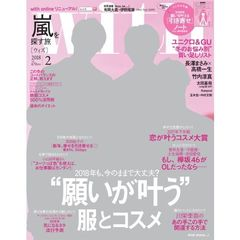 with(ウィズ) 2018年2月号(表紙:嵐)