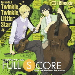オリジナルドラマCD FULL SCORE 02 -side Classic-
