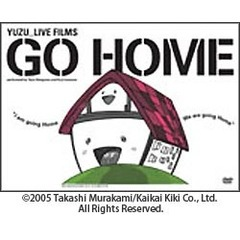 ゆず/Live Films 「GO HOME」