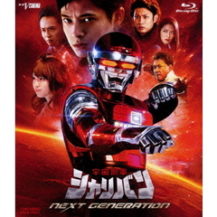 宇宙刑事シャリバン NEXT GENERATION(Blu?ray Disc)