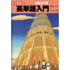 YESの英単語入門 7