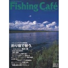 Fishing cafe Vol.6(2002Spring)