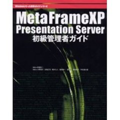 MetaFrame XP Presentation Server初級管理者ガイド