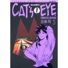 CAT'S・EYE COMPLETE EDITION 5