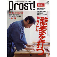 Prost! Vol.03(2007AUTUMN)