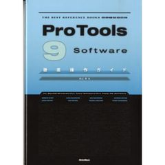 Pro Tools 9 software徹底操作ガイド for MacOS/Windows/Pro Tools Software/Pro Tools HD Softwar