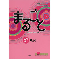 Marugoto: Japanese language and culture Starter A1 Coursebook for communicative language competences / まるごと 日本のことばと文化 入門 A1 りかい