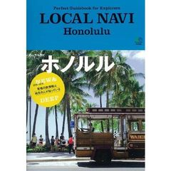 LOCAL NAVI Honolulu