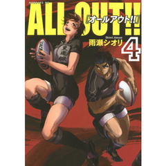 ALL OUT!! 4