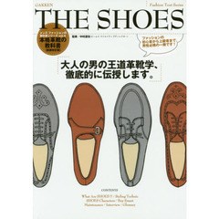 THE SHOES 本格革靴の教科書 大人の男の高級革靴学、徹底的に伝授します。