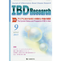 IBD Research Journal of Inflammatory Bowel Disease Research vol.9no.3(2015-9)