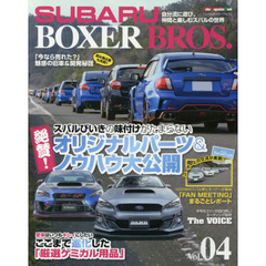 SUBARU BOXER BROS. Vol.04