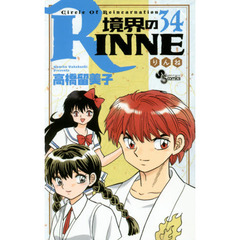 境界のRINNE Circle Of Reincarnation 34