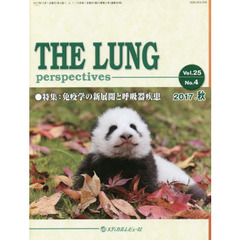 THE LUNG perspectives Vol.25No.4(2017.秋)