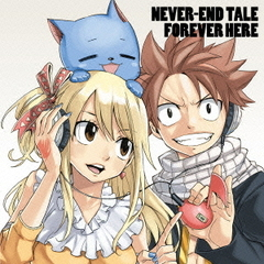 NEVER-END TALE/FOREVER HERE ~FAIRY TAIL EDITION~