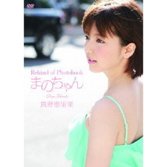 真野恵里菜/Behind of Photobook まのちゃん ~Dear Friends~