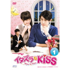 イタズラなKiss~Miss In Kiss DVD-BOX 1