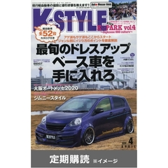 K-STYLE(ケースタイル)  (定期購読)